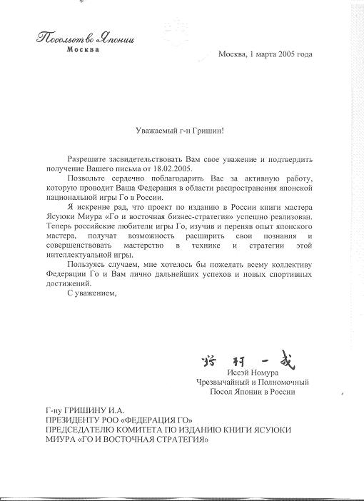 Посольство Японии в России. Письмо от Чрезвычайного и Полномочного Посла Японии в России господина Номуры Иссей