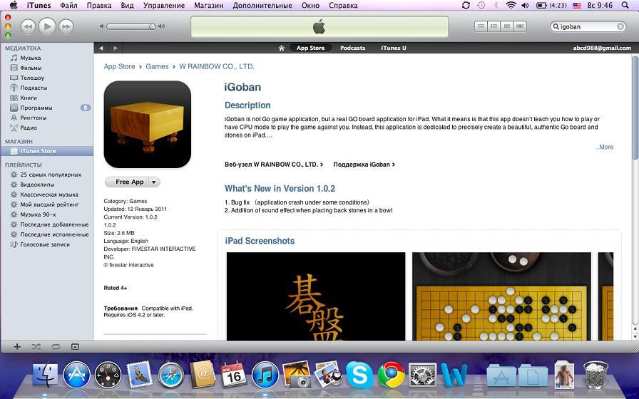 Здесь можно бесплатно скачать Го iGoban на сайте Apple