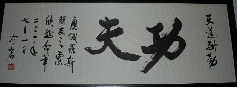 Gunfu, Гунфу, каллиграфия