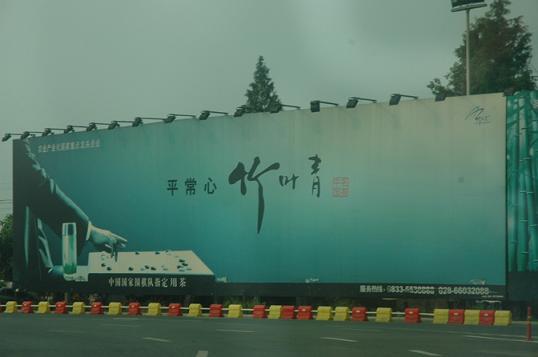 билборд с игрой Го, Го учит видеть, путешествия Мастера Го