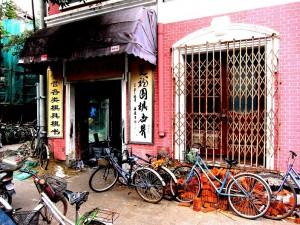 Магазин китайской ассоциации Weiqi
