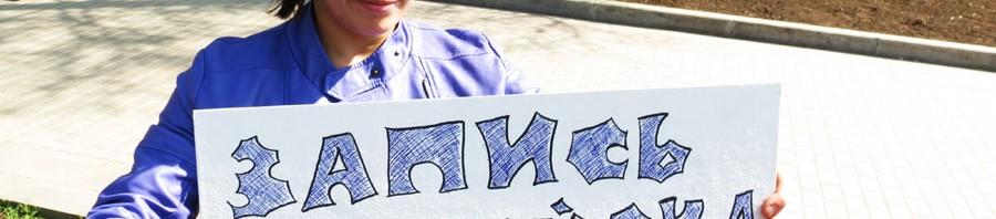 Редактор Анна с плакатом о наборе в войска