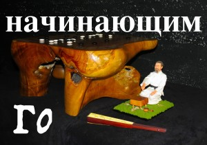 игра Го для начинающих: метод тэвари, атака камней противника